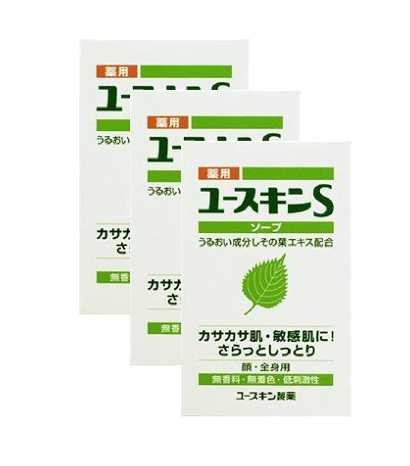 仕える感じエレメンタル【3個セット】薬用ユースキンS ソープ ( 90g )/ ユースキンS ( 石けん )