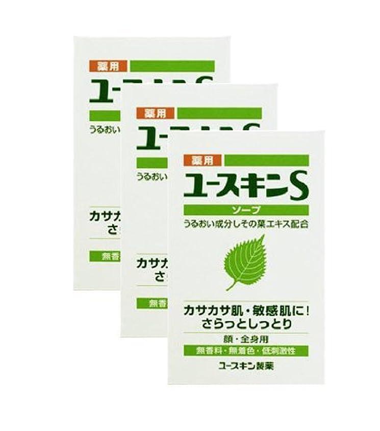 正当化する嘆願指紋【3個セット】薬用ユースキンS ソープ ( 90g )/ ユースキンS ( 石けん )