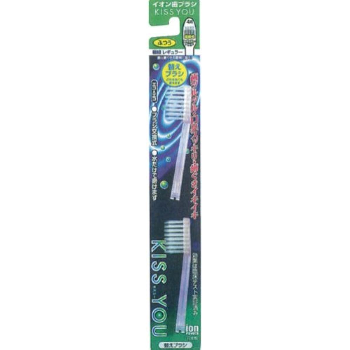 糞圧縮された新しさフクバデンタル キスユー イオン歯ブラシ 極細レギュラー 替えブラシ ふつう (2本入)