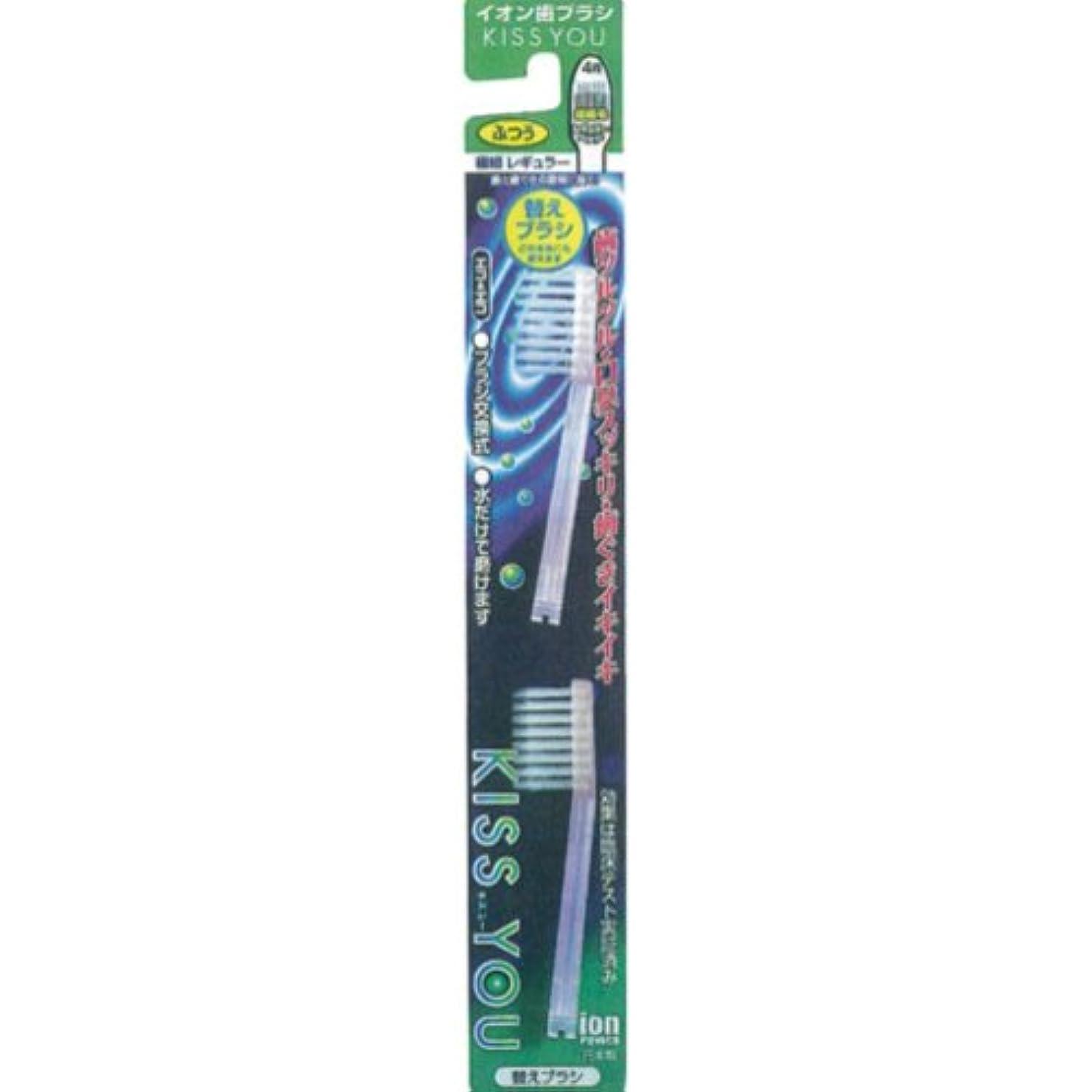 クラスパパユーザーフクバデンタル キスユー イオン歯ブラシ 極細レギュラー 替えブラシ ふつう (2本入)