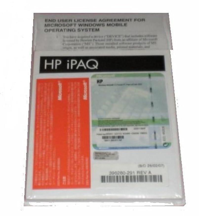 適合準備するラップMicrosoft Windows Mobile5.0 for Pocket PC アップグレード?キット hx2110/hx2410用 FA659A#ABJ