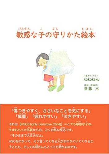 【Amazon.co.jp 限定】敏感な子の守りかた絵本