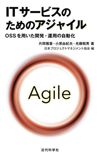 ITサービスのためのアジャイル:OSSを用いた開発・運用の自動化