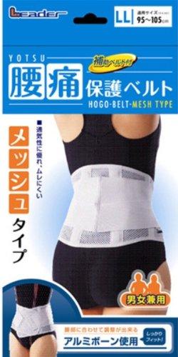 リーダー 腰痛保護ベルト(LLサイズ*1コ入)