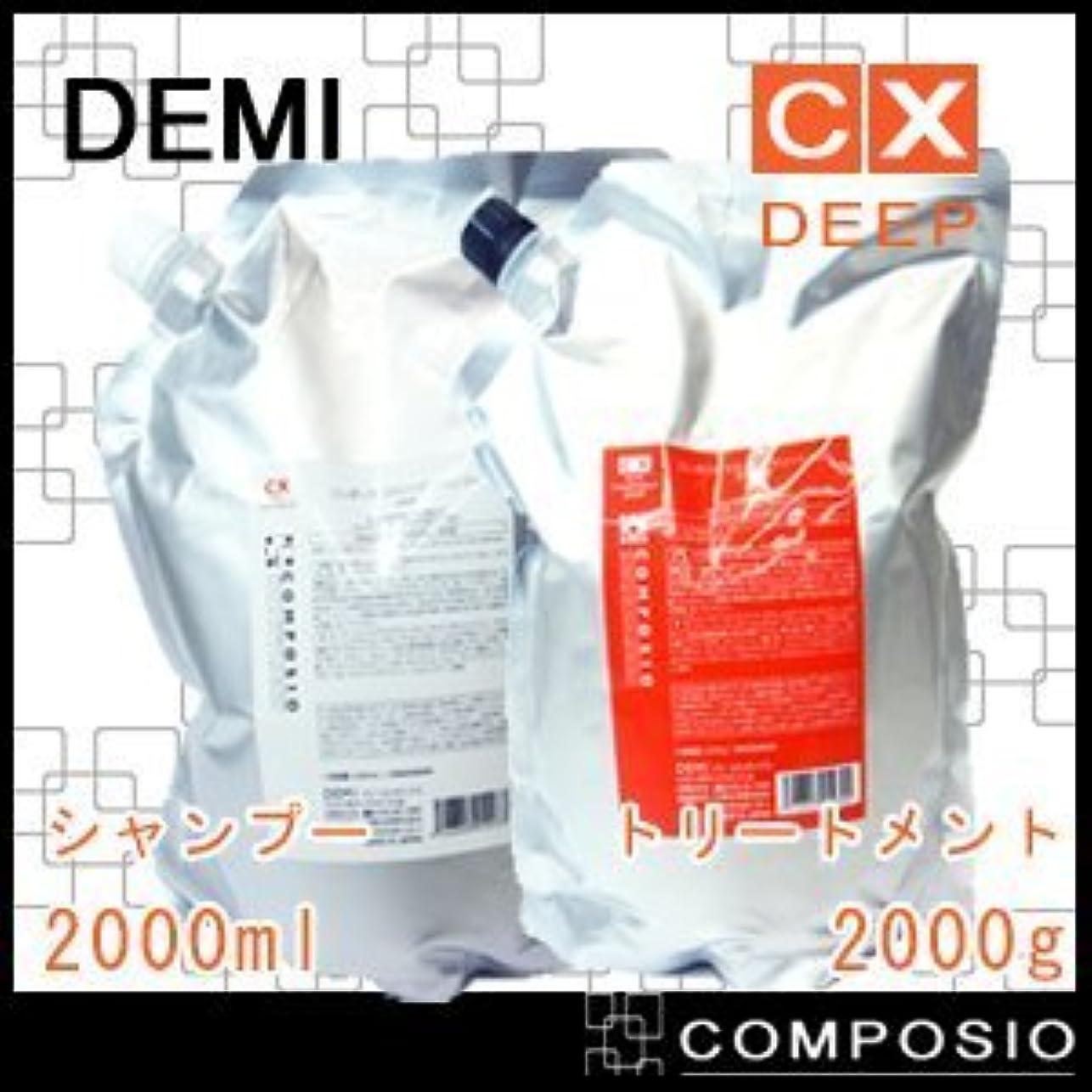 結晶予算ストラップデミ コンポジオ CXリペアシャンプー&トリートメント ディープ 詰め替え 2000ml,2000g