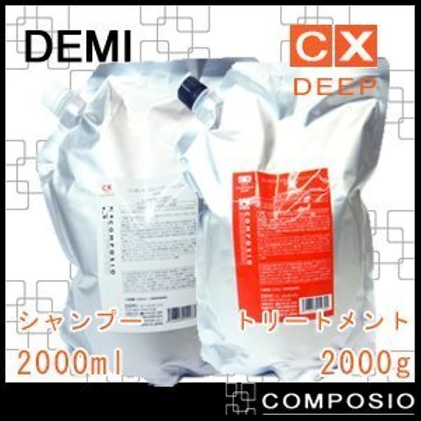 ドライバボトル知覚できるデミ コンポジオ CXリペアシャンプー&トリートメント ディープ 詰め替え 2000ml,2000g