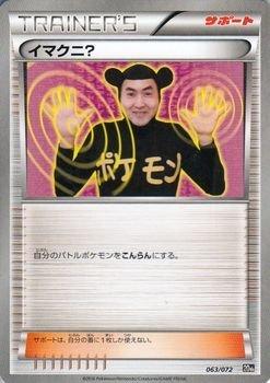 ポケモンカードXY イマクニ?/ポケットモンスターカードゲーム スターターパック(PM20th)/シングルカード