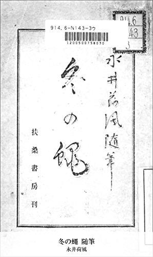 冬の蠅 随筆 (国立図書館コレク...