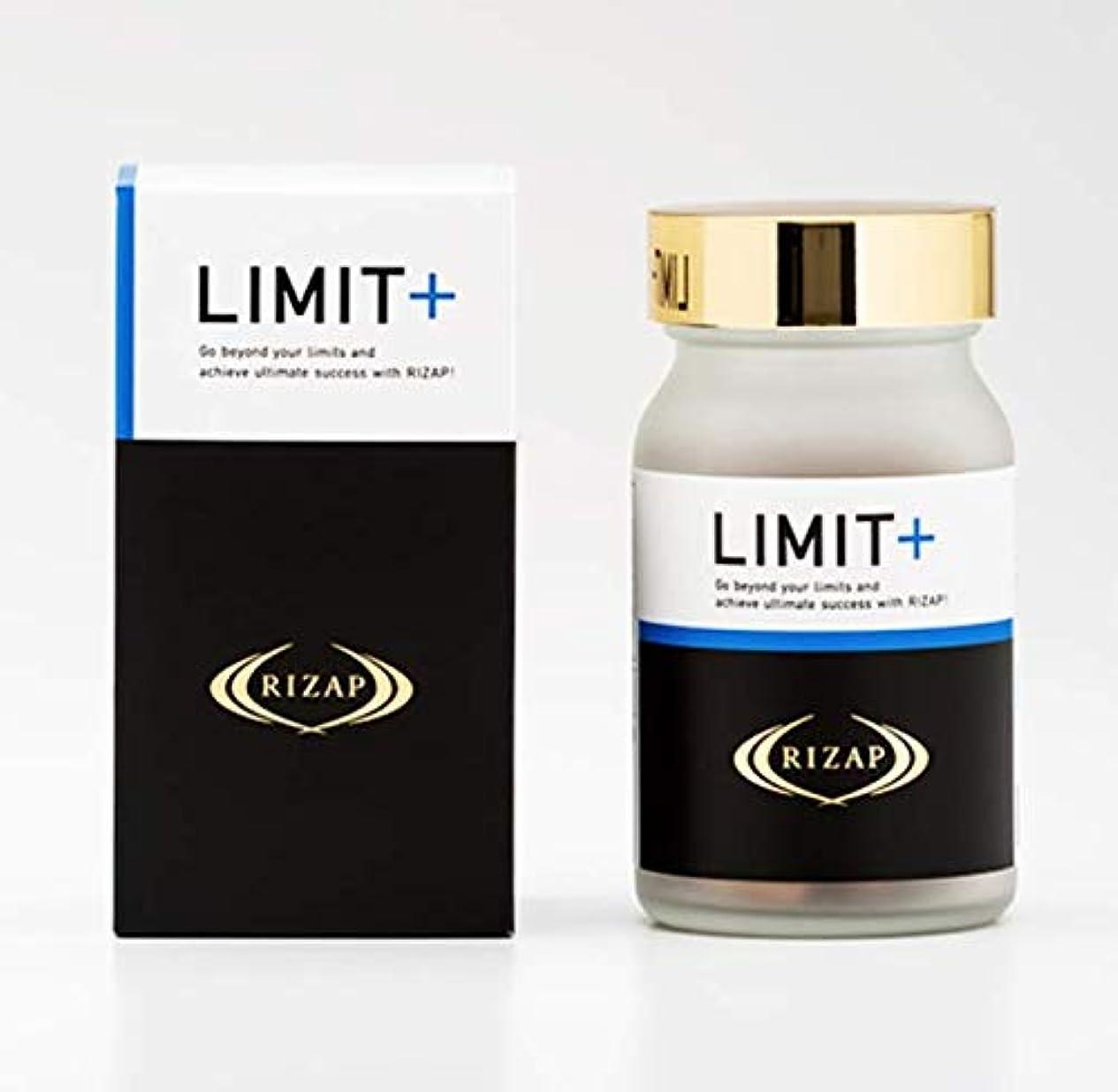 古代自己食品ライザップ LIMIT+ (リミットプラス)  RIZAP