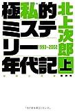 極私的ミステリー年代記(クロニクル)〈上〉1993‐2002