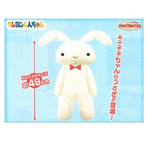 [해외]짱구는 못말려 엄청 커서 인형 ~ 사쿠라다 네네 짱 토끼 ~/Crayon Shin-chan messed up stuffed doll - Rabbit of Sakurada Nene -