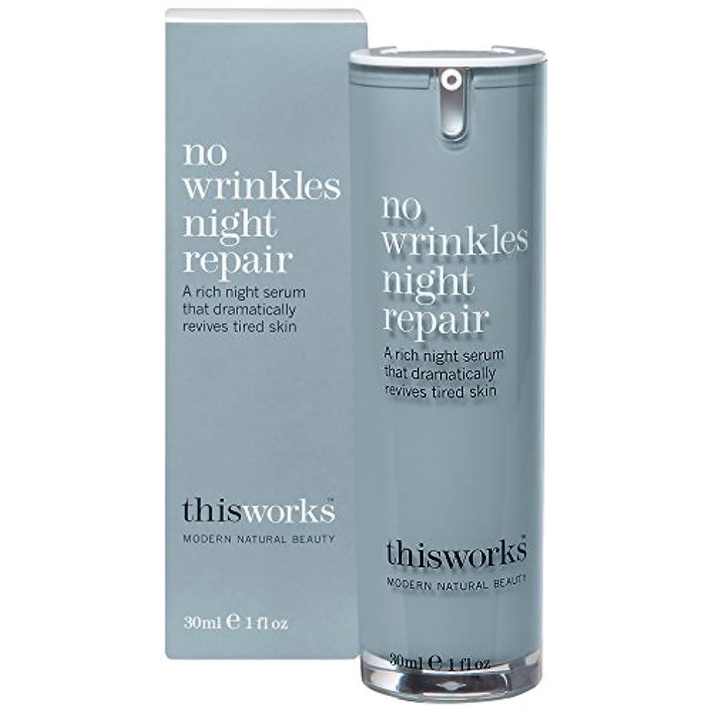 よろめく放射性自慢これにはしわナイトリペア30ミリリットルの作品はありません (This Works) (x6) - This Works No Wrinkles Night Repair 30ml (Pack of 6) [並行輸入品]