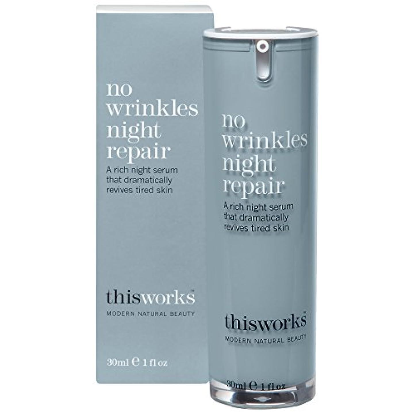 病者豊富なシリングこれにはしわナイトリペア30ミリリットルの作品はありません (This Works) - This Works No Wrinkles Night Repair 30ml [並行輸入品]