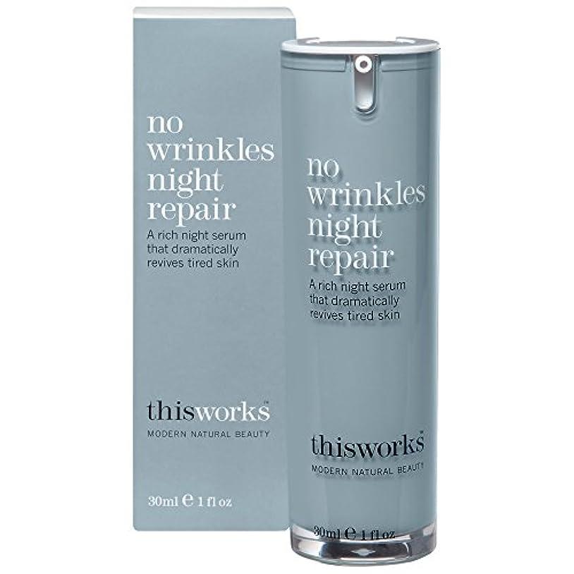 ガス再びちょうつがいこれにはしわナイトリペア30ミリリットルの作品はありません (This Works) (x6) - This Works No Wrinkles Night Repair 30ml (Pack of 6) [並行輸入品]