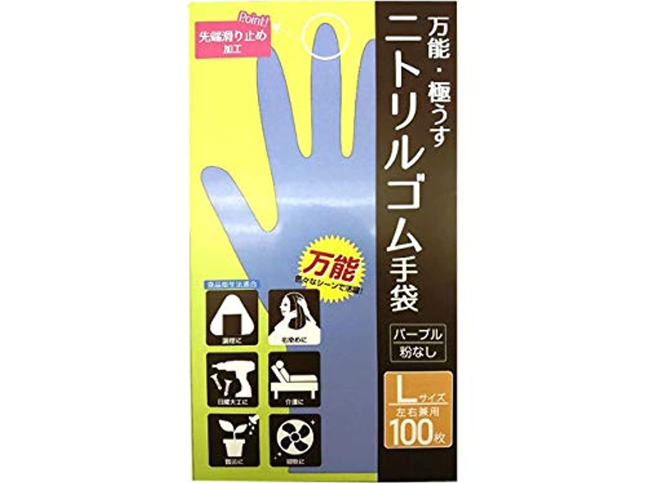 誠実さポータルパイプラインCS ニトリルゴム手袋 L 100P