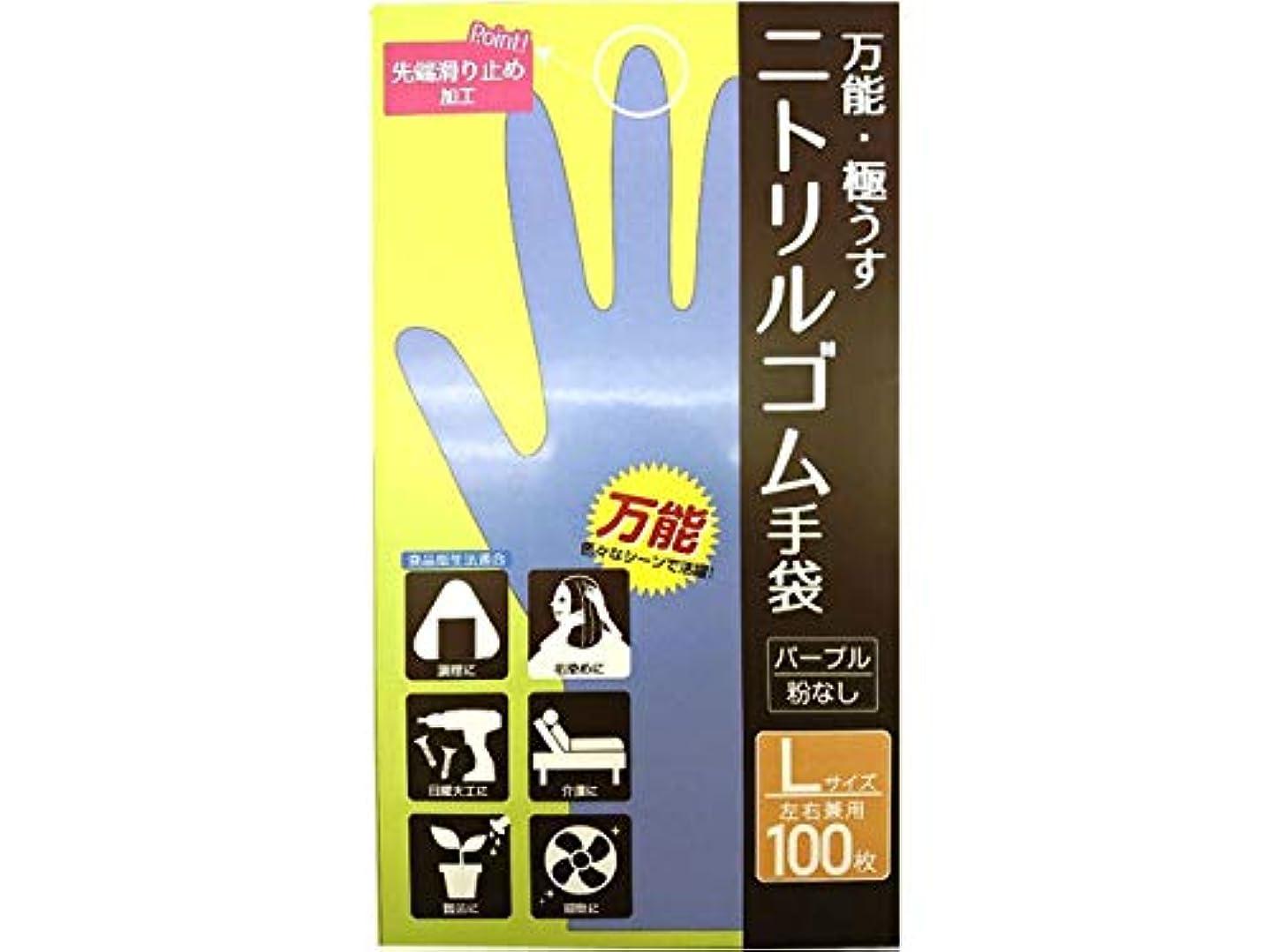 困難遵守する野なCS ニトリルゴム手袋 L 100P
