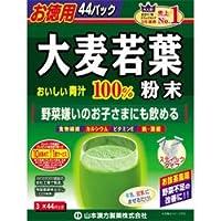 山本漢方製薬 大麦若葉粉末100% 徳用 3g*44包 3個セット