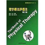 理学療法評価法 (理学療法学テキスト)