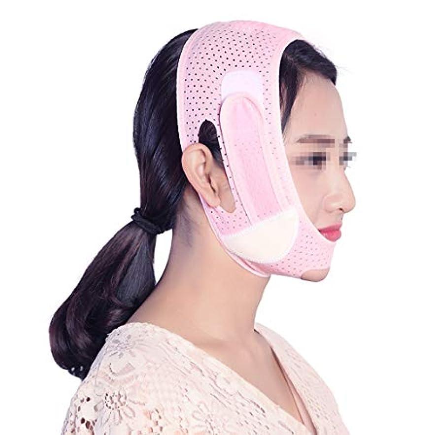 ステレオ放射性十年睡眠薄い顔包帯、持ち上がる引きV顔引き締め防止二重あご薄い咬筋マスクピンク