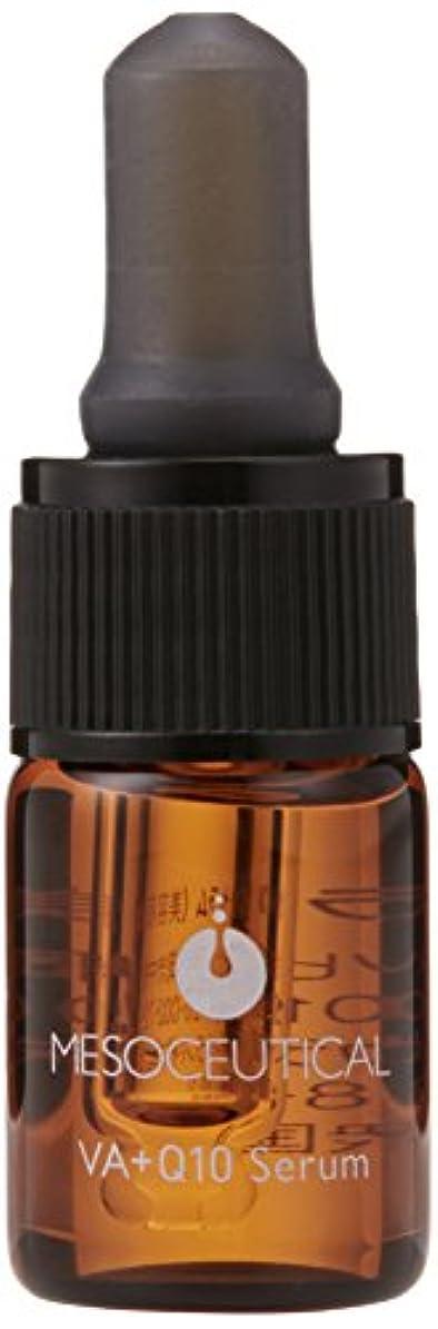 きらめくガム新鮮なメソシューティカル VA+Q10 セラム 美容液1本 (5ml)