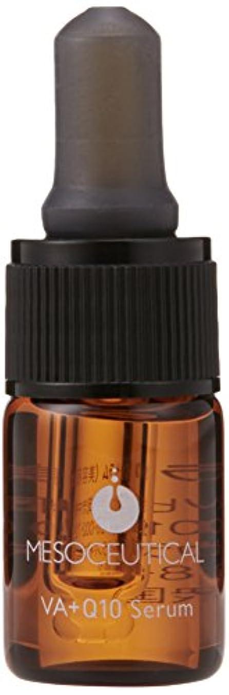 メソシューティカル VA+Q10 セラム 美容液1本 (5ml)
