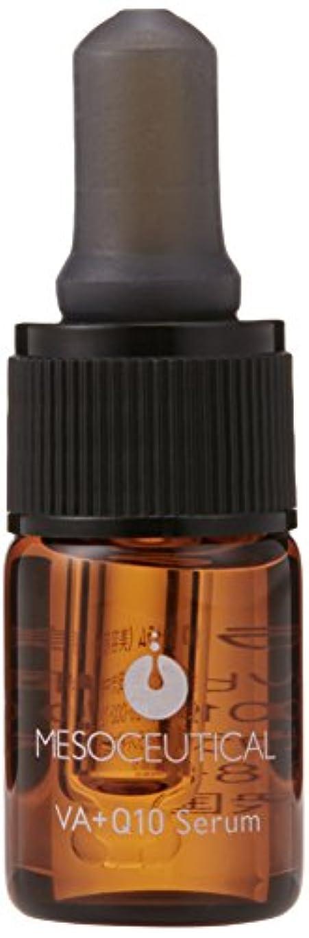 ポインタ損なうスラックメソシューティカル VA+Q10 セラム 美容液1本 (5ml)