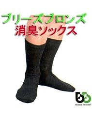 ブリーズブロンズ 消臭ソックス 消臭靴下メンズMサイズ25~27cm 3枚セット 日本製 日経スペシャル『アジアの風』でテレビ放映!