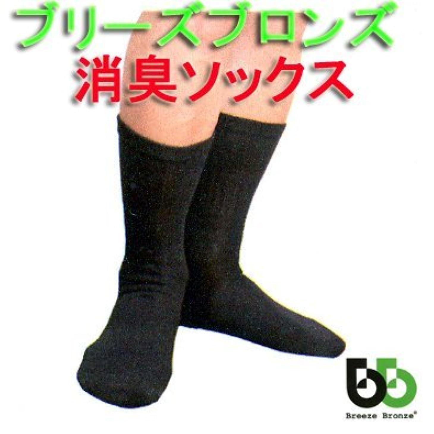 不定不機嫌威するブリーズブロンズ 消臭ソックス 消臭靴下メンズMサイズ25~27cm 3枚セット 日本製 日経スペシャル『アジアの風』でテレビ放映!