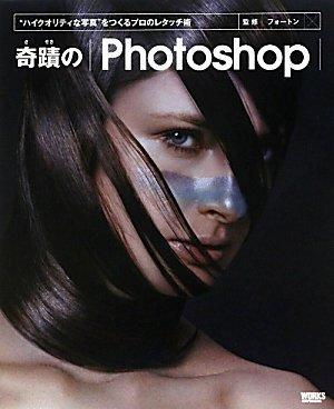 """奇蹟のPhotoshop """"ハイクオリティな写真""""をつくるプロのレタッチ術の詳細を見る"""