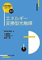 エネルギー変換型光触媒 (化学の要点シリーズ)