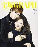 宝塚GRAPH(グラフ) 2019年 12 月号 [雑誌] 画像