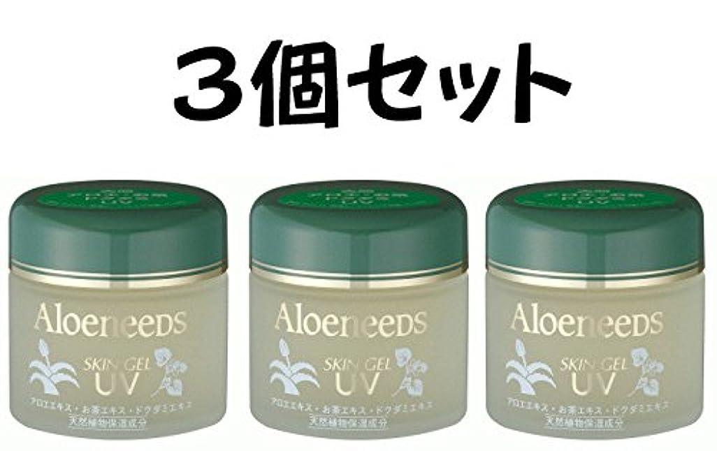 Aloeneeds アロニーズ スキンゲルUV 無油性保湿ジェル 90g 3個セット