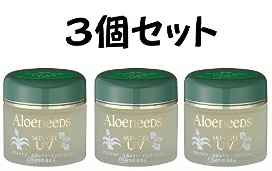 散髪再現する節約Aloeneeds アロニーズ スキンゲルUV 無油性保湿ジェル 90g 3個セット