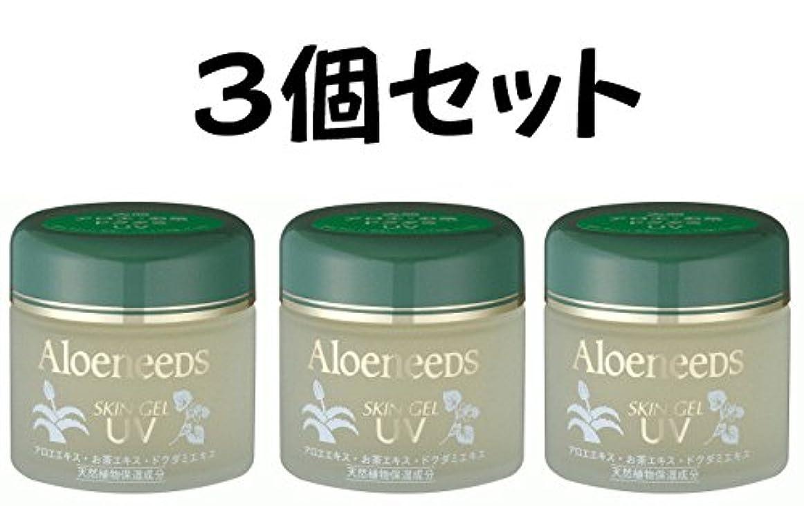 ナビゲーション飢え愛人Aloeneeds アロニーズ スキンゲルUV 無油性保湿ジェル 90g 3個セット