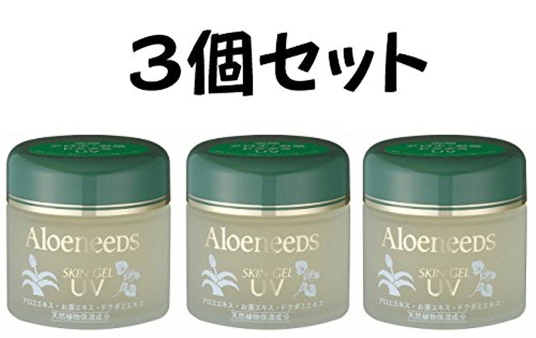 子供っぽい補う経験的Aloeneeds アロニーズ スキンゲルUV 無油性保湿ジェル 90g 3個セット