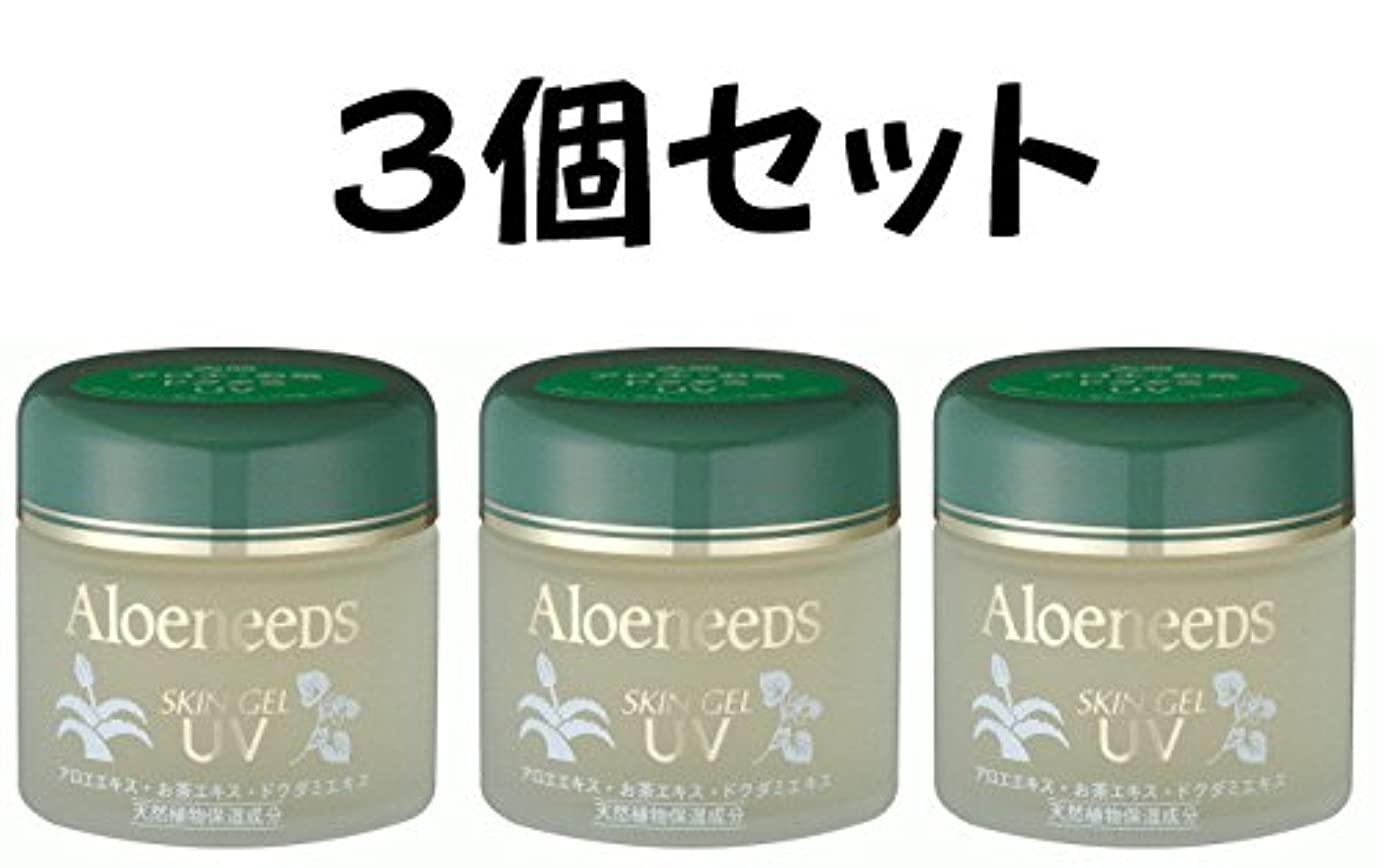 集団的であること暴君Aloeneeds アロニーズ スキンゲルUV 無油性保湿ジェル 90g 3個セット