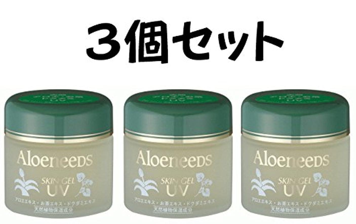 疎外シーフード純粋なAloeneeds アロニーズ スキンゲルUV 無油性保湿ジェル 90g 3個セット