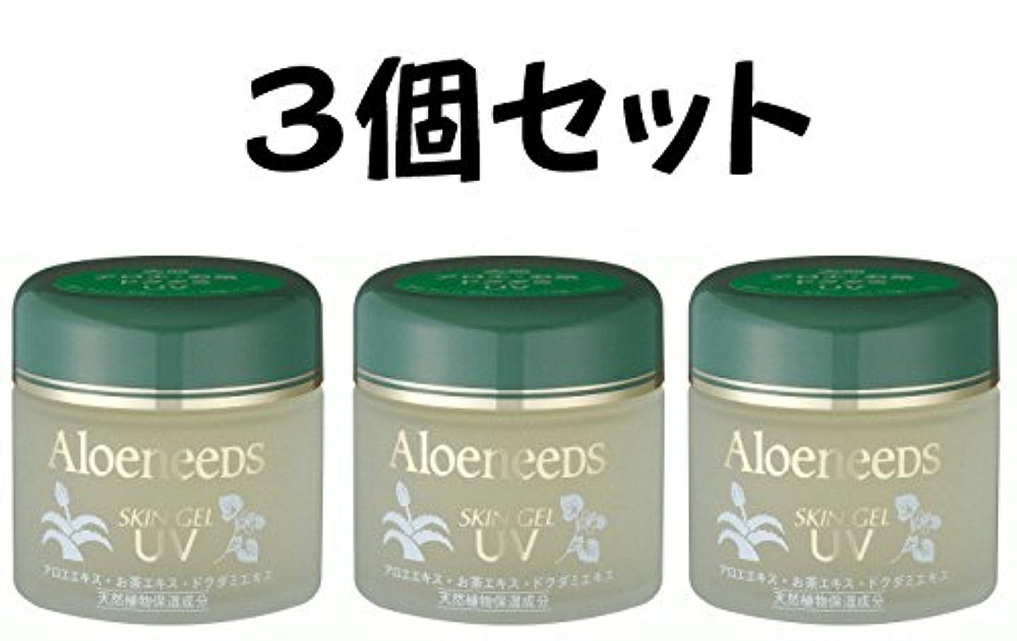 意味する申し立てる力Aloeneeds アロニーズ スキンゲルUV 無油性保湿ジェル 90g 3個セット