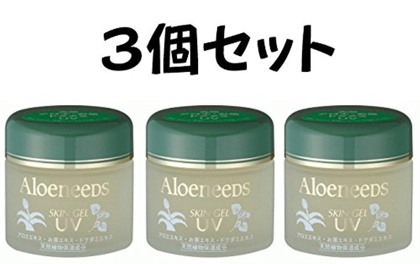 憂慮すべき領収書運動Aloeneeds アロニーズ スキンゲルUV 無油性保湿ジェル 90g 3個セット