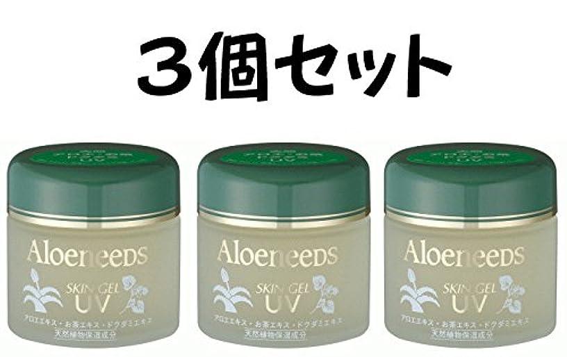 純度犯す量Aloeneeds アロニーズ スキンゲルUV 無油性保湿ジェル 90g 3個セット