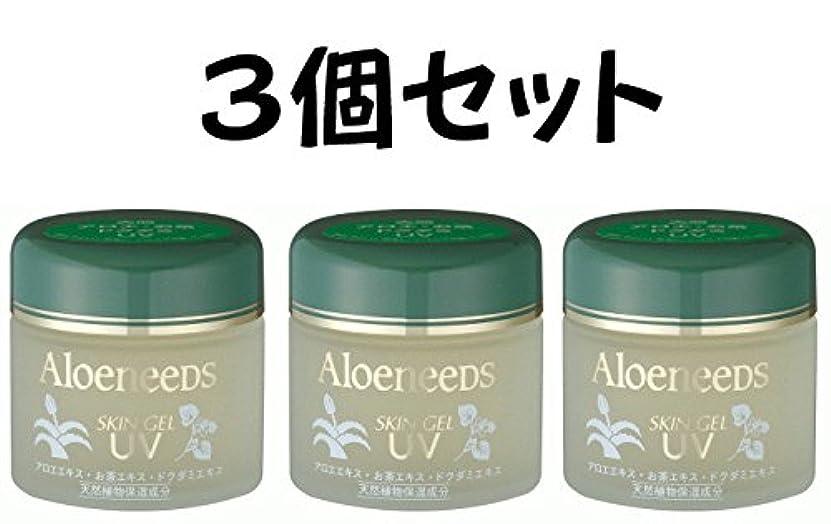 謎感謝感謝祭Aloeneeds アロニーズ スキンゲルUV 無油性保湿ジェル 90g 3個セット