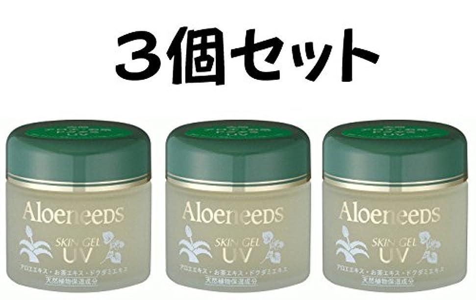 ハック服を洗う現実的Aloeneeds アロニーズ スキンゲルUV 無油性保湿ジェル 90g 3個セット