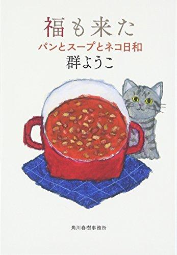 福も来た―パンとスープとネコ日和 (ハルキ文庫)の詳細を見る