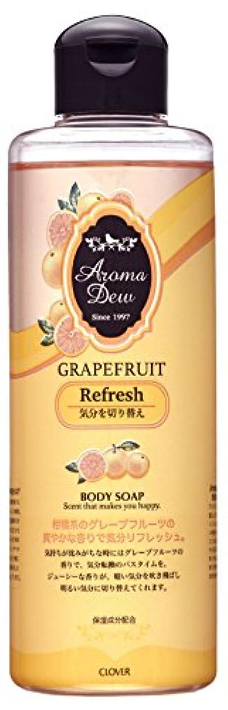 故意のクローゼットアレルギーアロマデュウ ボディソープ グレープフルーツの香り 250ml