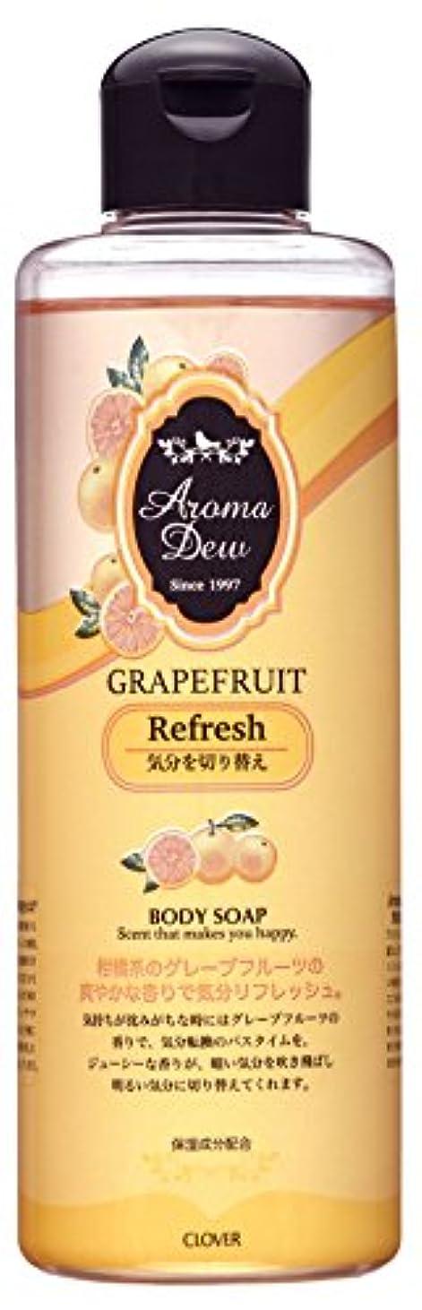 急降下食用魅力的であることへのアピールアロマデュウ ボディソープ グレープフルーツの香り 250ml