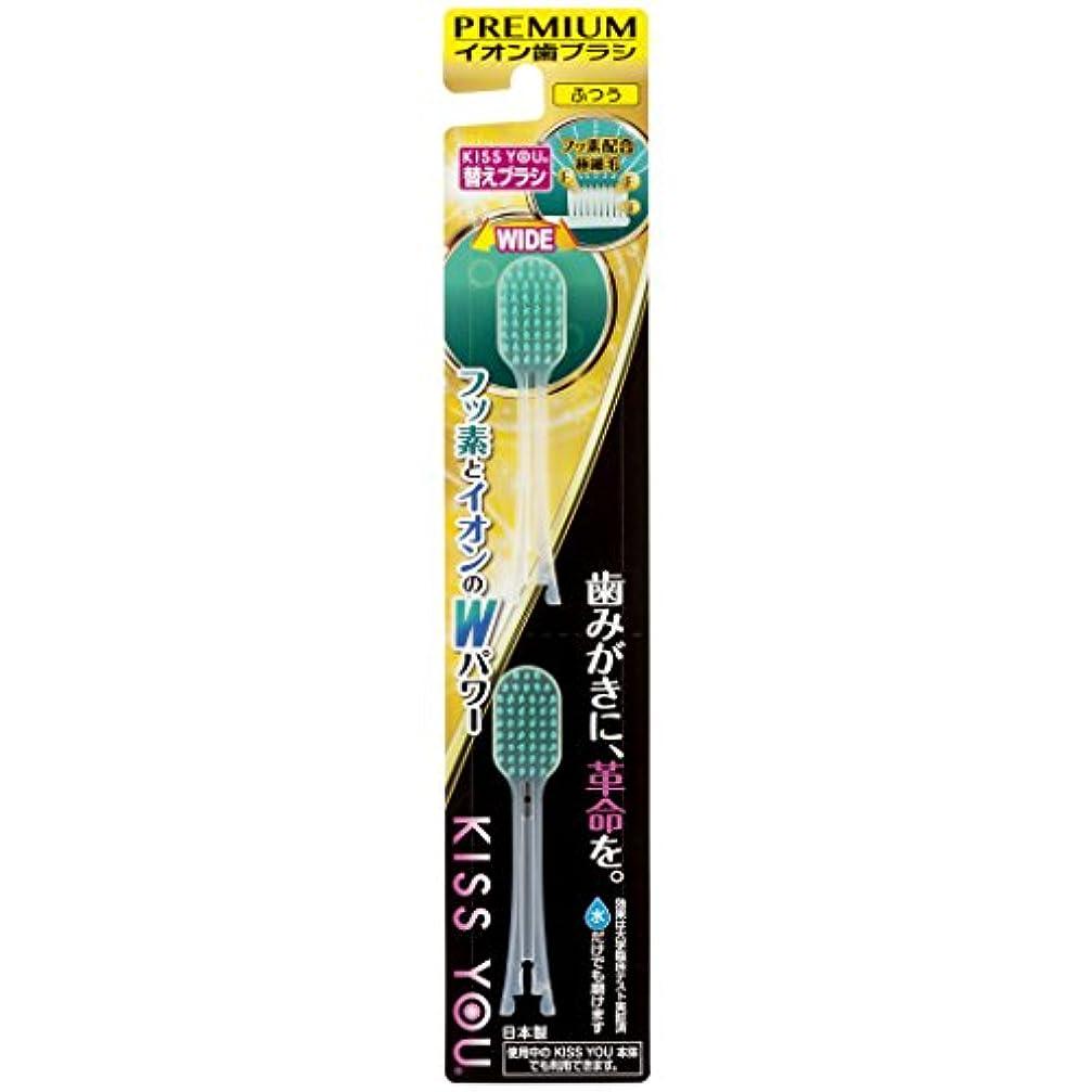 穏やかな体迫害するKISS YOU 歯ブラシ フッ素ワイドヘッド+C63:F134 替え ふつう (2本入り)