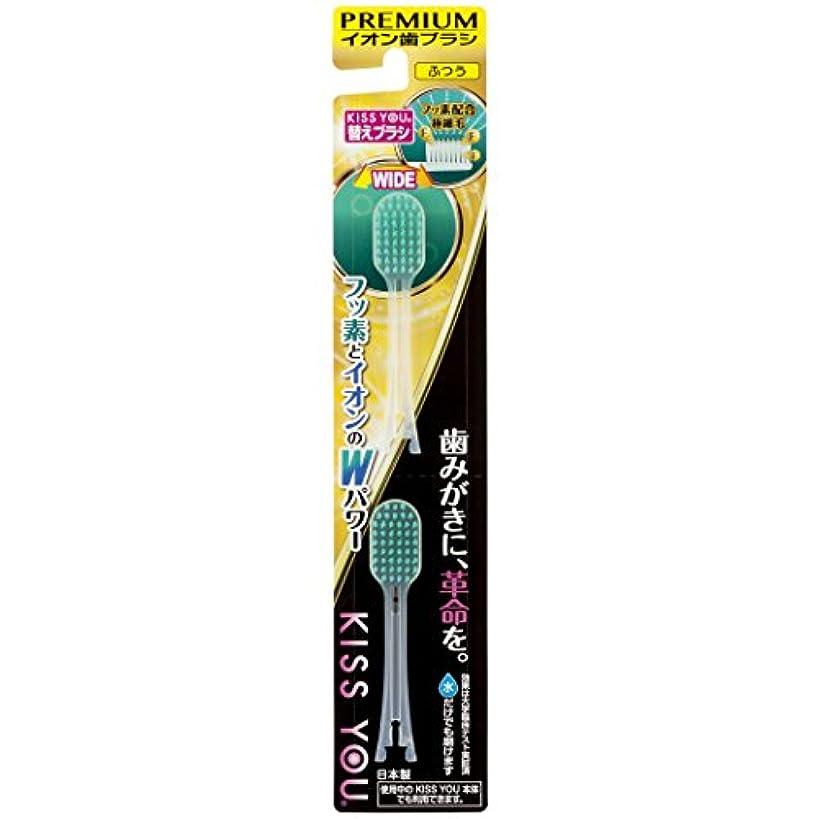 かみそり分泌する議論するKISS YOU 歯ブラシ フッ素ワイドヘッド+C63:F134 替え ふつう (2本入り)