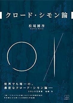 [松尾 國彦]のクロード・シモン論(22世紀アート)