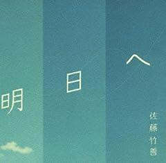 佐藤竹善「明日へ」のジャケット画像