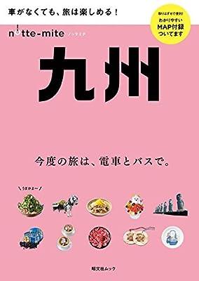 ノッテミテ 九州 (昭文社ムック)